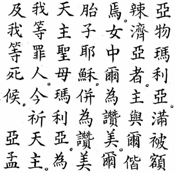К какой языковой семье относятся китайцы